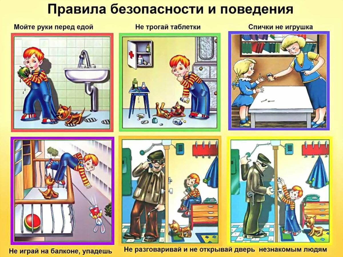 Техника безопасности детей в быту в картинках